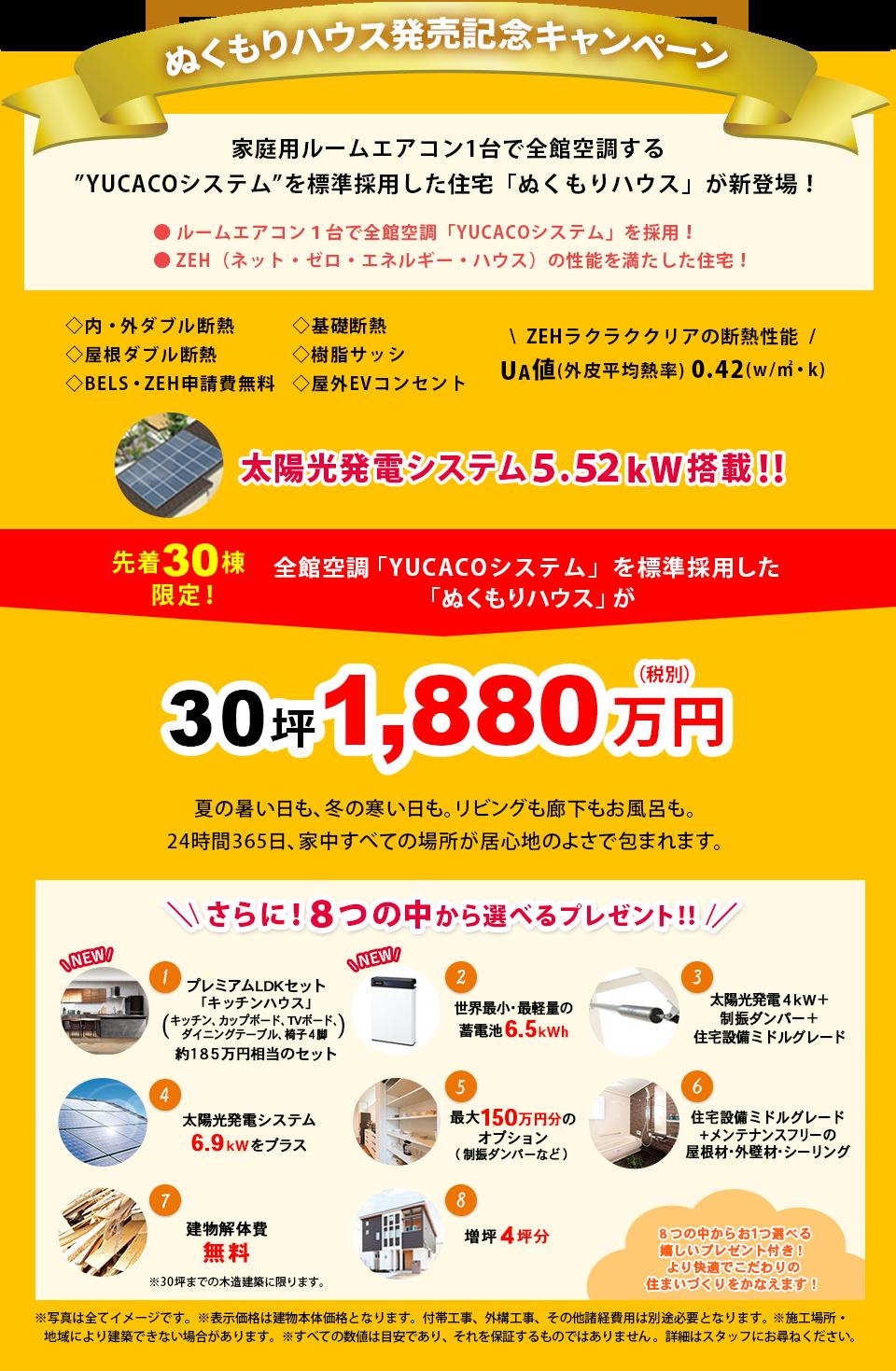 ハウス・オブ・ザ・イヤー大賞受賞キャンペーン