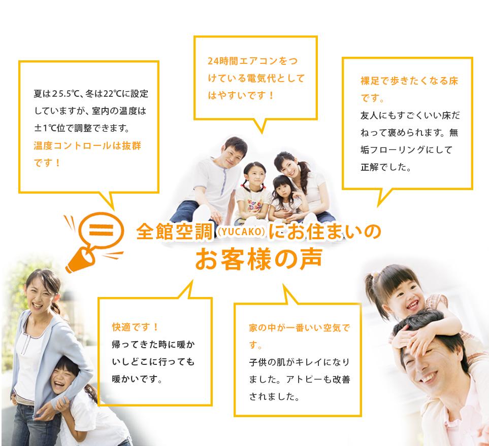全館空調(YUCAKO)にお住まいのお客様の声