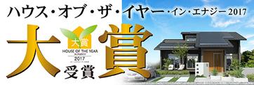 理由③「ハウス·オブ·ザ·イヤー·イン·エナジー」7期連続受賞