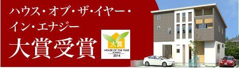 ハウス・オブ・ザ・イヤー・イン・エナジー大賞受賞