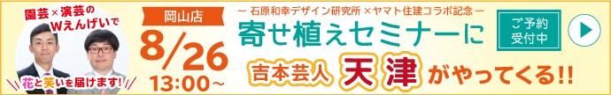 7/15 13時〜 寄せ植えセミナーに吉本お笑い芸人ジョイマンがやって来る!!