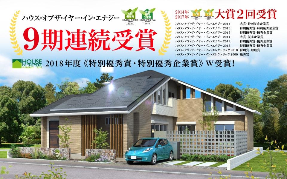 ハウス・オブ・ザ・イヤー・イン・エナジー大賞受賞【9期連続受賞】
