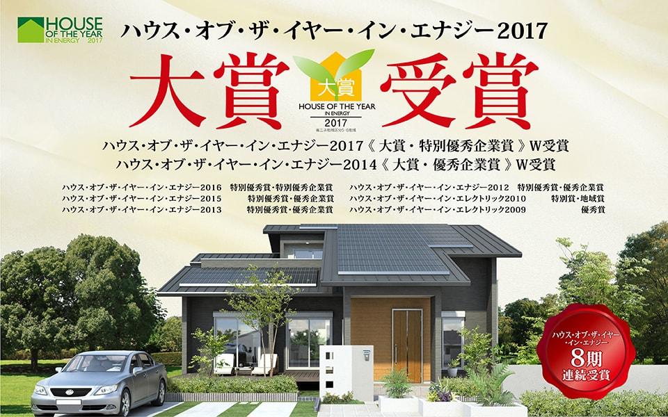 ハウス・オブ・ザ・イヤー・イン・エナジー大賞受賞【8期連続受賞】