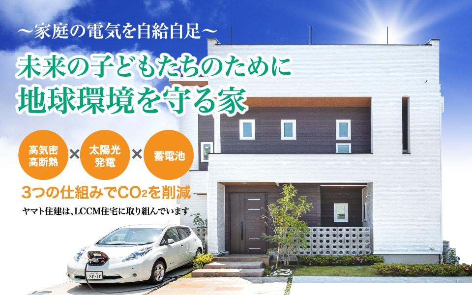 ハウス・オブ・ザ・イヤー・イン・エナジー2017【大賞】受賞記念キャンペーン