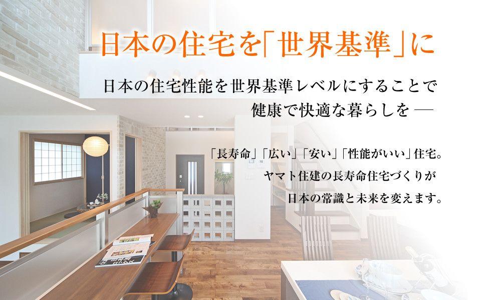 日本の住宅を世界基準に