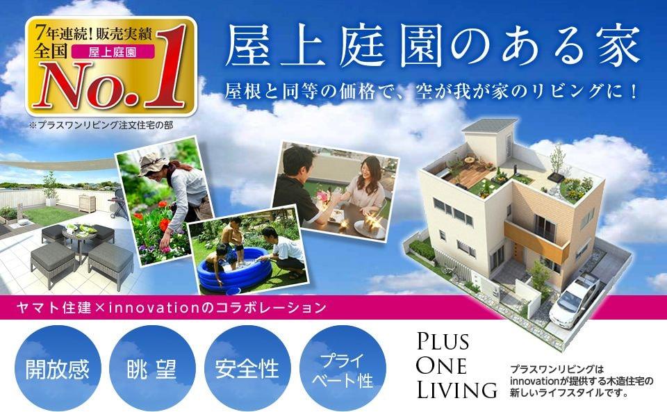 住宅版BELS(建築物エネルギー性能表示制度)
