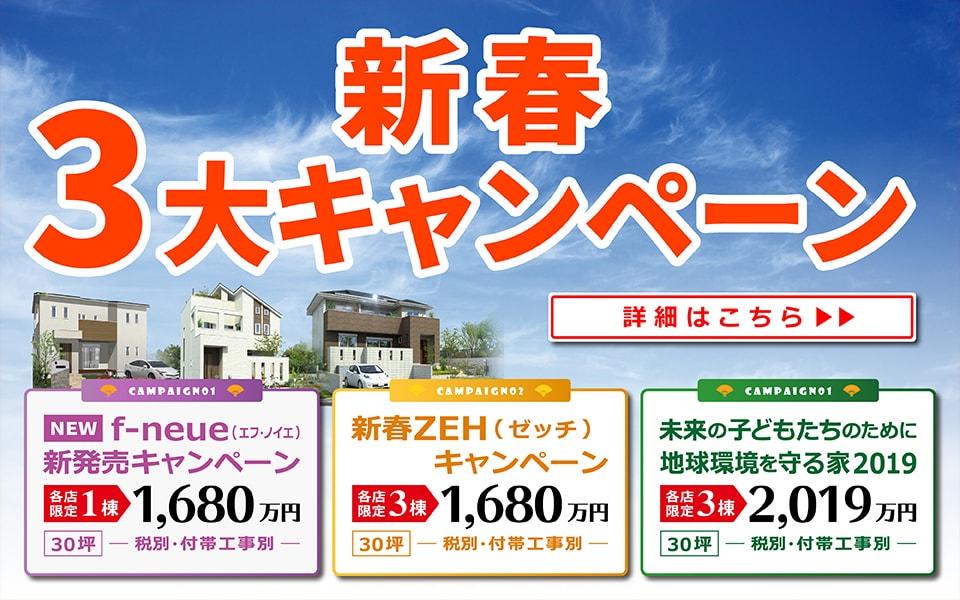2019謹賀新年 新春3大キャンペーン