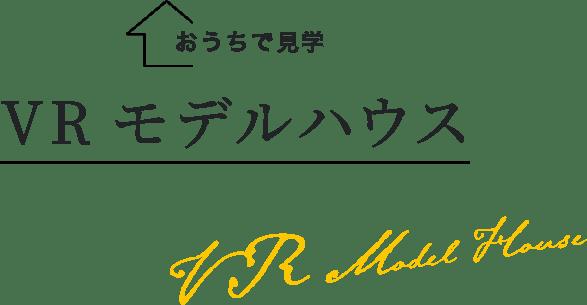 おうちで見学VRモデルハウス