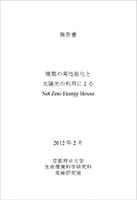 尾崎教授からの報告書(2012年2月)
