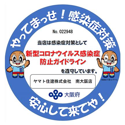 感染防止宣言ステッカー(ヤマト住建株式会社 南大阪店)