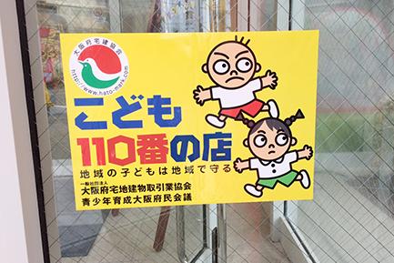 南大阪店 子ども110番運動