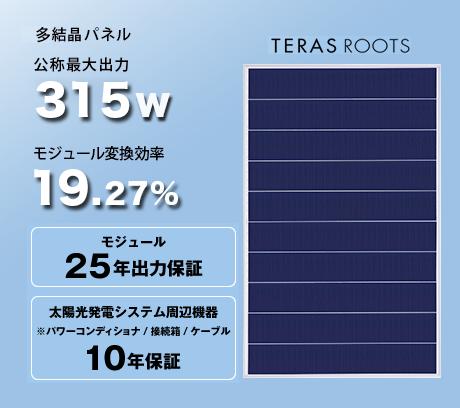 多結晶パネル TERAS ROOTS 公称最大出力315W