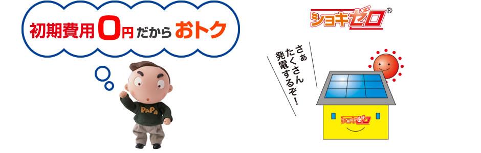 初期費用〇円だからおトク ショキゼロ