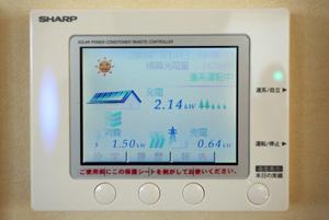 ▲屋根に載せた太陽光発電は一日中屋内のモニターで管理できる