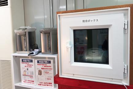ヤマト住建 京都南店の体感コーナー