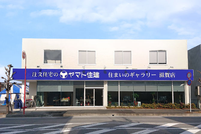 住まいのギャラリー滋賀店 1月16日グランドオープン!