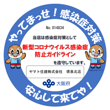感染防止宣言ステッカー(ヤマト住建株式会社 堺・泉北住宅展示場)