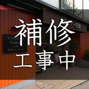 補修工事(川口)s
