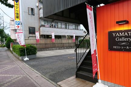 ヤマト住建 川口ショールームの駐車場