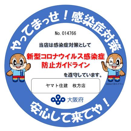 感染防止宣言ステッカー(ヤマト住建株式会社 枚方店)