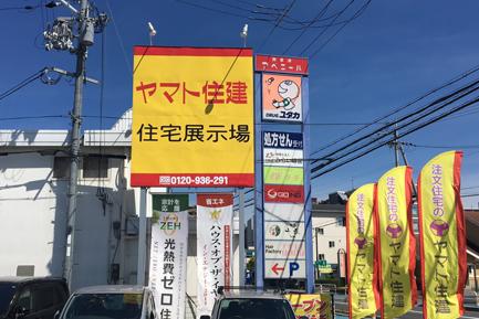 ヤマト住建 南草津住宅展示場へのアクセス