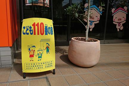 川口ショールーム 子ども110番の家