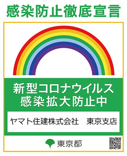 感染防止徹底宣言ステッカー(ヤマト住建株式会社 東京支店)