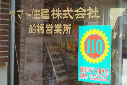 船橋店 ひまわり110番の家