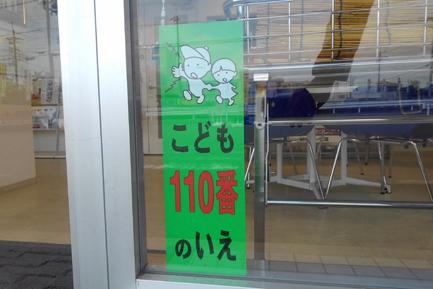 京都南店 子ども110番のいえ