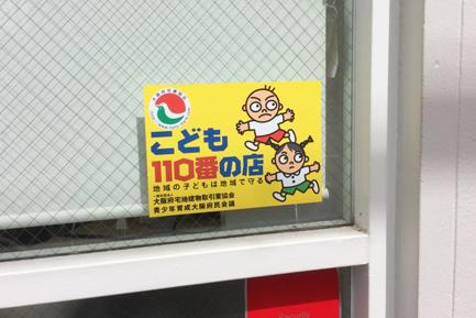 泉佐野店 子ども110番の店