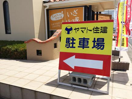 ヤマト住建 和歌山店の駐車場