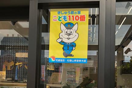 和歌山店 きしゅう君の家 子ども110番