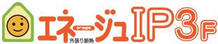 エネージュIP3のロゴ