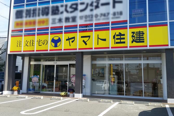 住まいのギャラリー三木店