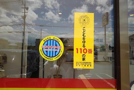 ヤマト住建 加古川店 こどもを守る110番の家