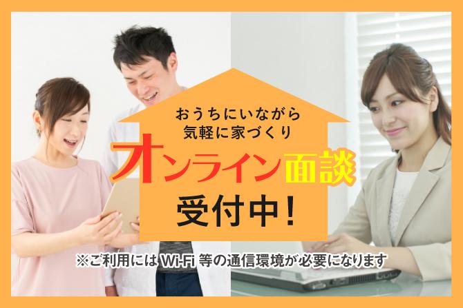 ご自宅で家づくりを相談できるオンライン面談受付中!