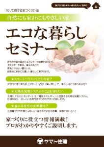 160301 セミナー④(エコな暮らし)