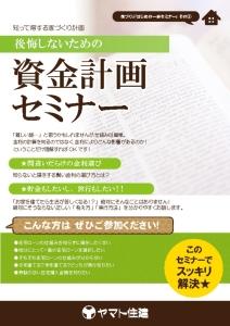 160301 セミナー③(資金計画)