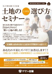 160301 セミナー②(土地の選び方)