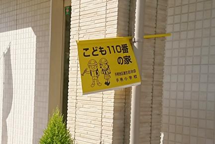 ヤマト住建 姫路店 子ども110番の家