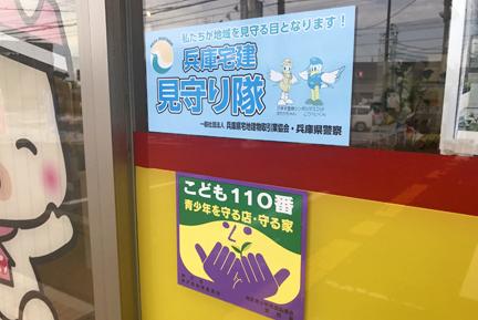 ヤマト住建 西神戸店 子ども110番 青少年を守る店