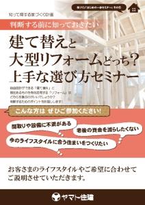 160301 セミナー⑤(建て替え)5