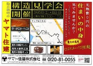 160305 加古川(加古川_構見)店舗作成