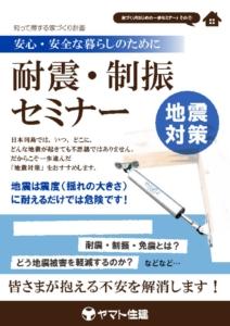 160527 セミナー⑦(耐震・制振)