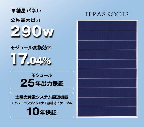 単結晶パネル TERAS ROOTS 公称最大出力270W