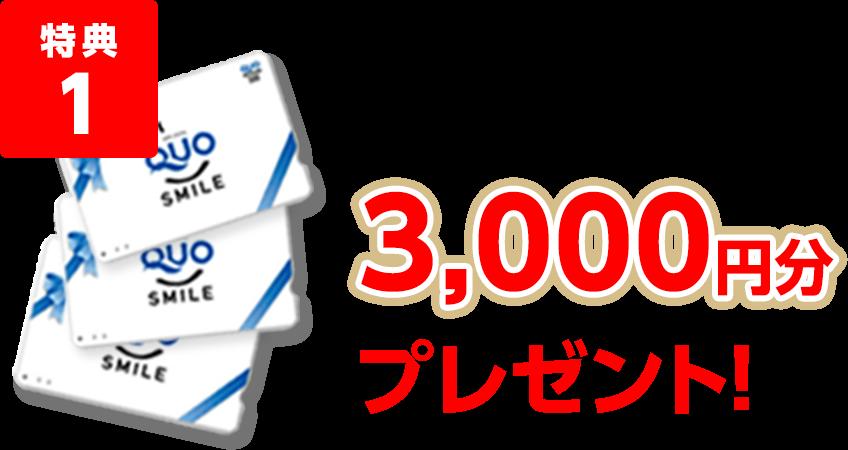 特典1 ご友人さまのご紹介でもれなくQUOカード3,000円分プレゼント!