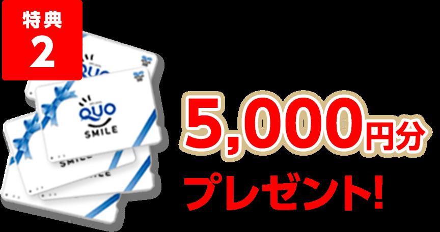 特典2 ご友人さまが住宅展示場にご来場いただくとQUOカード5,000円分プレゼント!