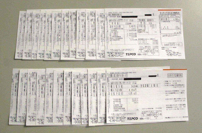 千葉県船橋市:ZEH/太陽光発電/光熱費