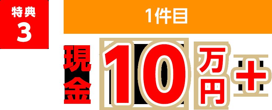 特典3 1件目 現金10万円+