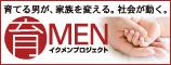 育MENプロジェクト